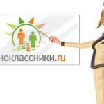 Особенности социальной сети Одноклассники